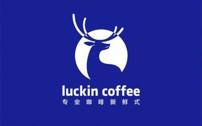 瑞幸咖啡半年内融资4亿美元 会是下一个ofo吗