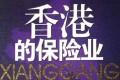 香港保险分红优势不再 理赔退保综合成本高企