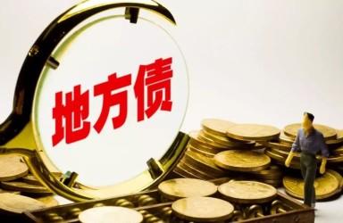 去年地方债发行4.17万亿元 今年新增限额提前下达