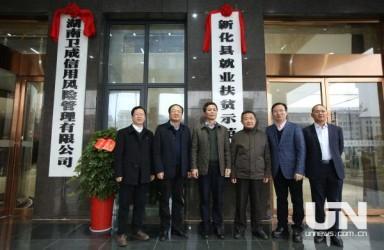 湖南新化打造就业扶贫示范基地
