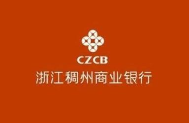 2018年年末单张最大罚单 浙江稠州商业银行被罚610万