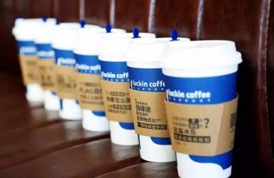 瑞幸咖啡被曝将赴港IPO 投行已开始筹备相关资料