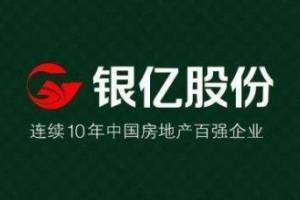 """宁波首富两年5次卖""""子""""求生 银亿股份15亿收购陷入泥沼?"""