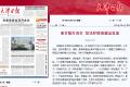 有哪些党报央媒为权健束昱辉站过台?