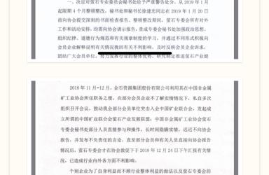 牛逼的浙江上市公司:抛弃所在协会直接另立山头