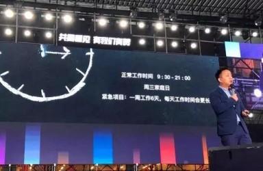 """""""微信生态第一股""""中国有赞公然践踏劳动法 CEO称""""是好事"""""""
