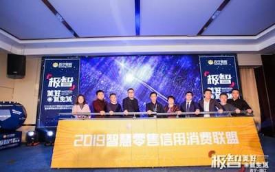 跨界合作 资源整合 智慧零售信用消费联盟在杭成立