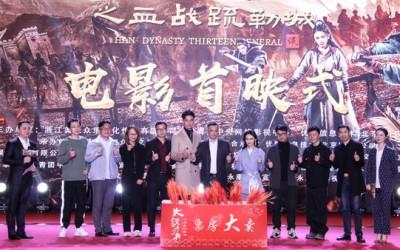 """《大汉十三将之血战疏勒城》杭州首映 再现""""大汉军魂"""""""