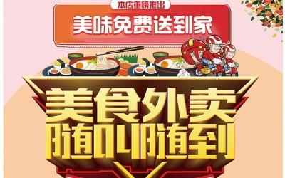 春节外卖难背后:为打压对手让入驻商户选边站