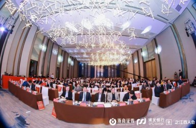 2019浙商资本年会在杭成功举办