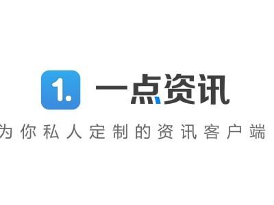 凤凰卫视正式出售一点资讯股权 作价约4.5亿美元