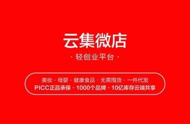 """云集拟赴美上市:涉嫌传销""""黑历史""""吃近千万元罚单"""