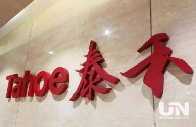 泰禾多事之秋:副总裁余智晟失联 人力副总裁火线接管品牌中心