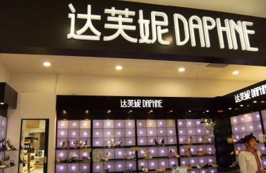 """""""大众鞋王""""一年关店超千家!是谁遗弃了达芙妮?"""