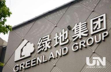 绿地控股子公司弄虚作假遭通报 一月内两登监管黑榜