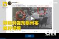 刘强东案未剪辑视频细节:给女士披外套 下车后手挽手