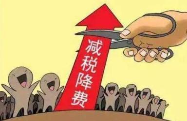 正式实施!中国万亿减税新政,这个行业受益最多!