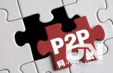 P2P备案最后一公里:强制接入统一信披平台