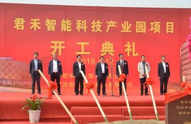 君禾智能科技产业园项目开工奠基仪式圆满举行
