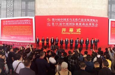 引领文旅创新方向 文旅部组建后文交会和旅博会首次同期在义乌举办