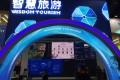 世界旅游联盟•义乌对话 ——旅游目的地高质量发展论坛在义乌举办