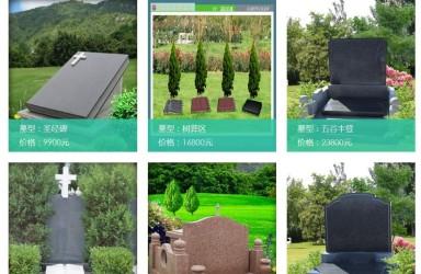 暴利坟地产:一块墓地能卖百万 毛利率超房企2倍多