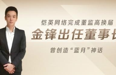 """网游""""蓝月传奇""""开发商恺英网络30岁董事长网上追逃一个月,为何不见信披?"""