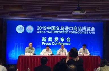 """2019中国义乌进口商品博览会启幕 领略""""一带一路""""沿线国家和地区风情"""