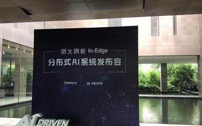 浙大网新发布分布式AI系统 助力城市安防建设