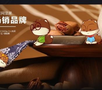 遭自媒体勒索500万的三只松鼠重新首发上会
