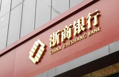 浙商银行发布2018社会责任报告 民企贷款占比超5成