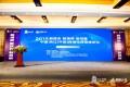 跨境电商大咖齐聚浙江平阳,共谋数字经济发展