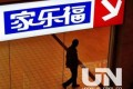 商务部回应苏宁收购家乐福中国80%股份:是正常的