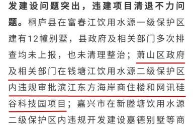 浙江问责中央环保督察移交案件过后:违规审批网迅硅谷科技园变身房地产