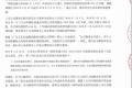 """文化长城董事长遭联名要求罢免 翡翠教育前股东上演""""复仇者联盟"""""""