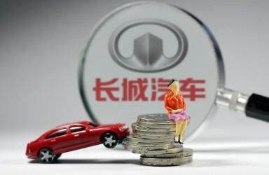 长城汽车在俄被骗3亿:已计提坏账 占2018年营收0.33%