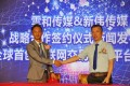 雲和传媒新伟传媒战略合作:全球首创数联网交易共享平台高峰论坛在杭举行