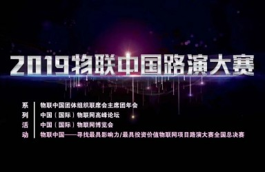 浙大网新分布式AI系统斩获2019物联中国创新创业大赛全国前五