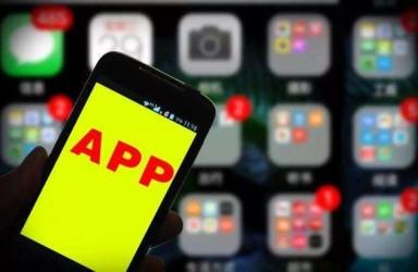 30款APP违规收集个人信息被通报 中国银行、探探、趣店等上榜