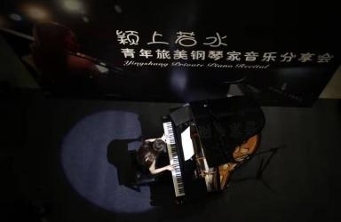 """青年旅美钢琴家吕颖上在古堰画乡奏响""""若水""""乐章"""
