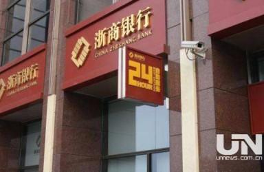 浙商银行发布2019年中期业绩公告