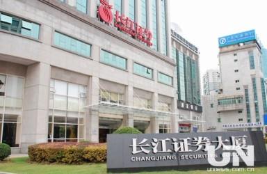 传长江证券前员工举报其多位领导行贿 涉刘元瑞等