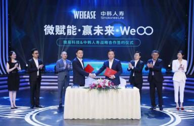 中韩人寿携手微易科技开展深度战略合作