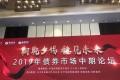 2019年债券市场中期论坛在杭举办