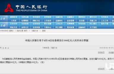 央行将于8月14日在香港发行300亿元人民币央行票据