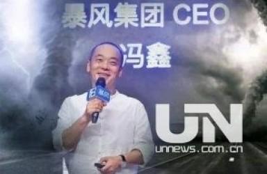 """PC时代品牌情怀犹在 暴风集团渡难关要看冯鑫""""人脉""""?"""
