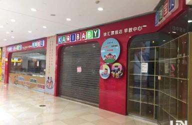 凯瑞宝贝关停上海6家门店后 被曝再关苏州3家线下店
