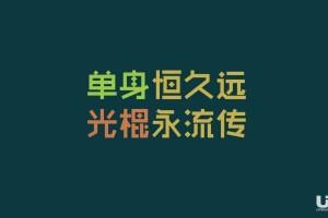 """中国单身成年人口超2亿 """"单身经济""""是怎么盛行起来的"""