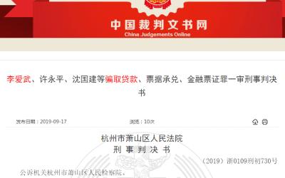 浙江民泰银行出内鬼:萧山支行行长对外勾结4年骗取贷款近2.39亿
