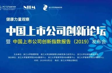 """""""健康力量观察·中国上市公司创新论坛""""在浙大举行"""